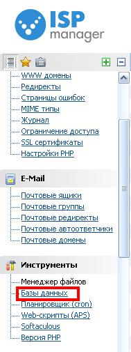 sbx19.hosting.reg.ru -- ISPmanager 4.4 Professional 2016-03-08 14-10-14