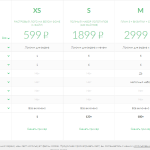 Цены и тарифные планы LOGASTER онлайн генератор логотипов